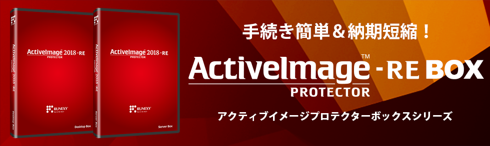 ActiveImage Protector-RE BOX シリーズ