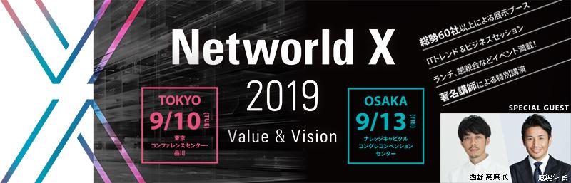 Networld X 2019 -東京