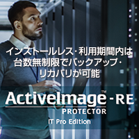 ActiveImage Protector -RE IT Pro Edition
