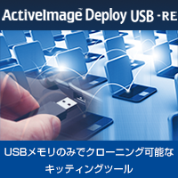 ActiveImage Deploy USB -RE