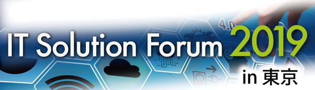 IT Solution Forum2019 in 東京