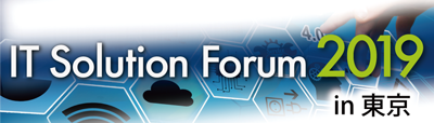 IT Solution Forum2019 in 東京