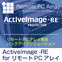 ActiveImage -RE for リモートPCアレイ